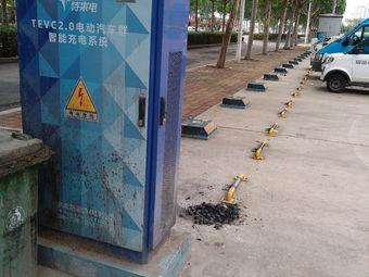 特来电汽车充电站(临沂乐荣街)