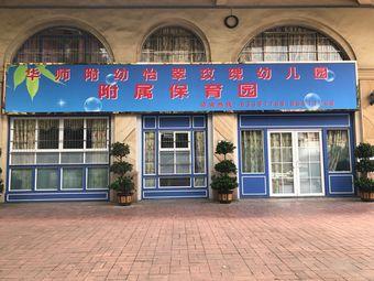 华师大附属怡翠玫瑰幼儿园