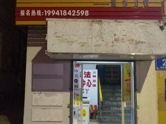 北京国艺书法(涟水分校)