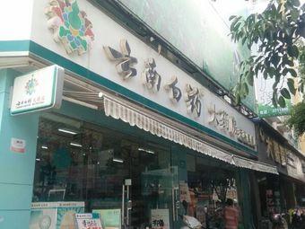 云南白药大药房(天马店)