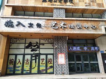 婉入文化艺术培训中心