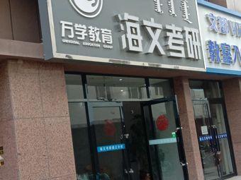 万学教育海文考研(通辽分校)