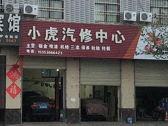 小虎汽车维修中心