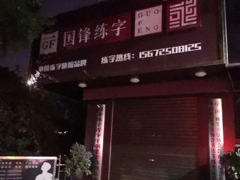 壹字连城国锋练字