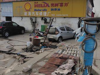 建涛汽车修理厂