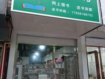 纸鸢童书馆