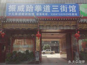 振威跆拳道三街馆