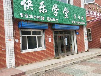 快乐学堂学习馆