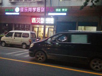 佳乐尚学培训中心