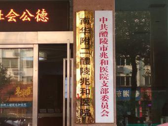 南华附二醴陵兆和医院体检中心