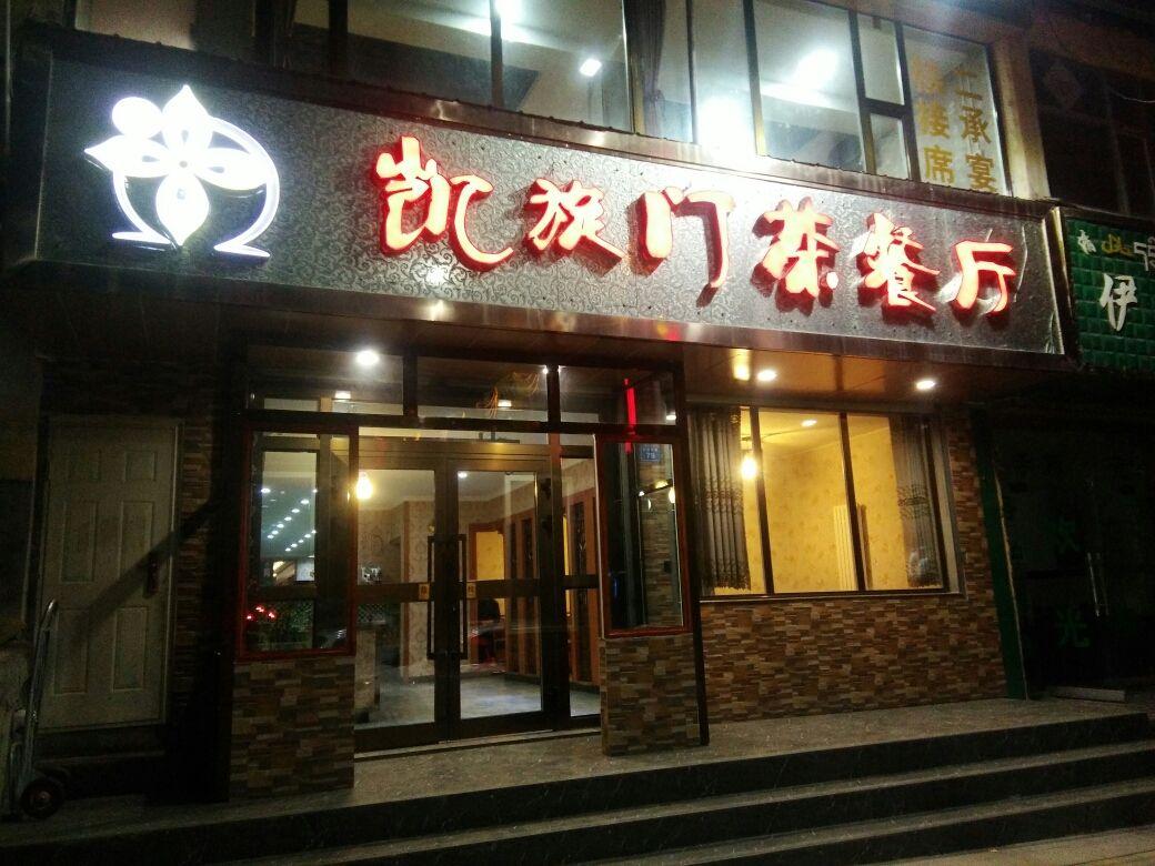 凯旋门茶餐厅
