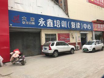 大唐教育集团永鑫培训(复读)中心