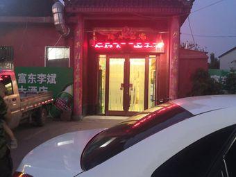 富东李斌大酒店