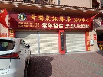 黄國泉詠春拳培訓中心