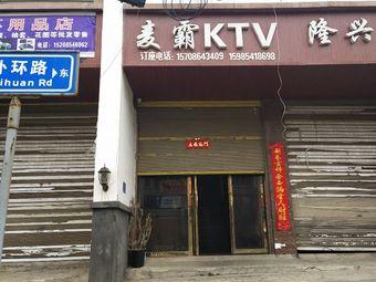 麦霸KTV