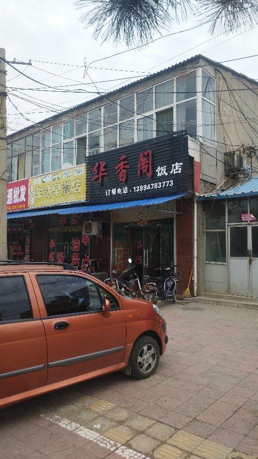 华香阁饭店