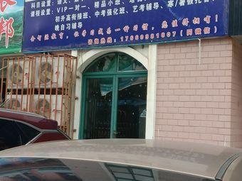 金智源文化艺术培训学校