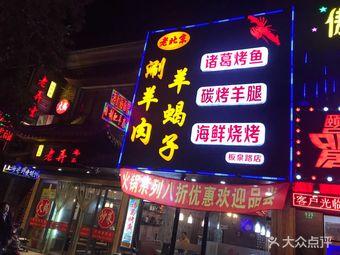 老北京涮羊肉海鲜烧烤碳烤羊腿(板泉路店)