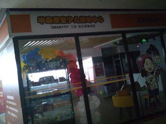 QBABY半岛奇宝儿童体能馆(丰联广场店)