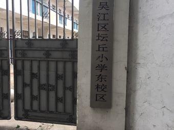 苏州市吴江区坛丘小学(东校区)