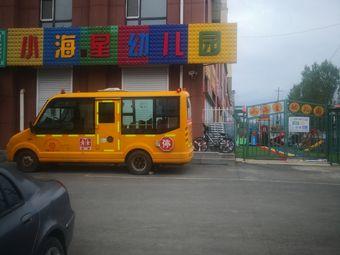 小海星幼儿园