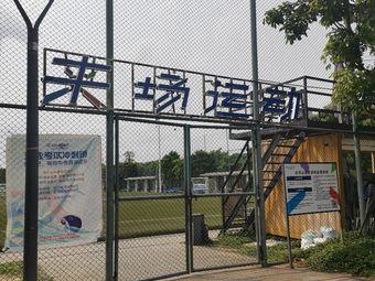 中山市西北组团(古镇)体育公园足球场