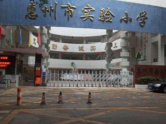 惠州市实验小学