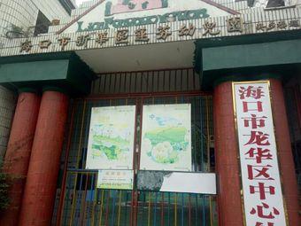 海口市龙华区中心幼儿园