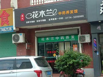 花木兰中药养发馆