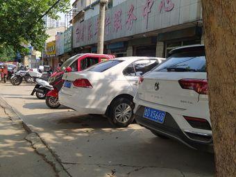 荆东车行服务中心