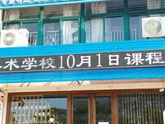 兰亭书法美术学校