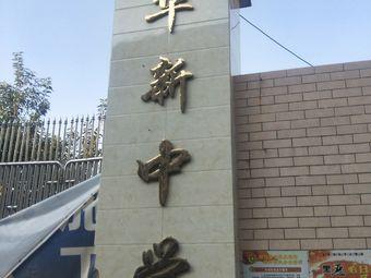 五华县华新中学(园新路店)