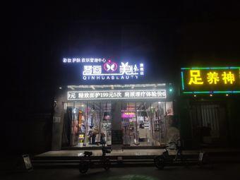 琴畫美旗艦店