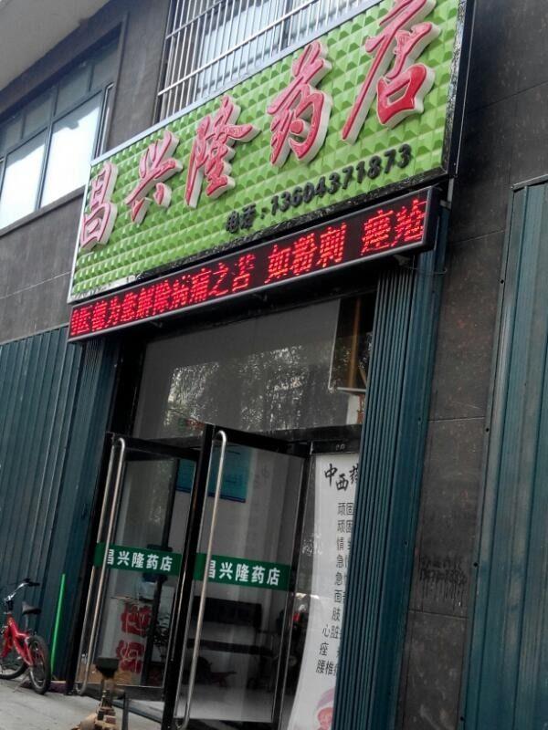 昌兴隆药店