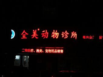 全美动物诊所(国货店)