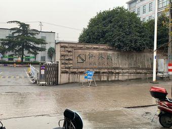 江苏省人民医院盛泽分院