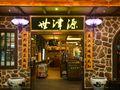 世津源正宗老北京果木烤鸭餐厅