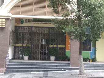 青阳街道中心幼儿园永福里园区