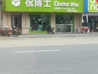 祝博士(江安镇店)