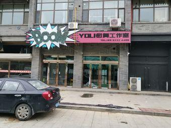 yoli街舞工作室