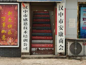 汉中市感恩技术培训公司