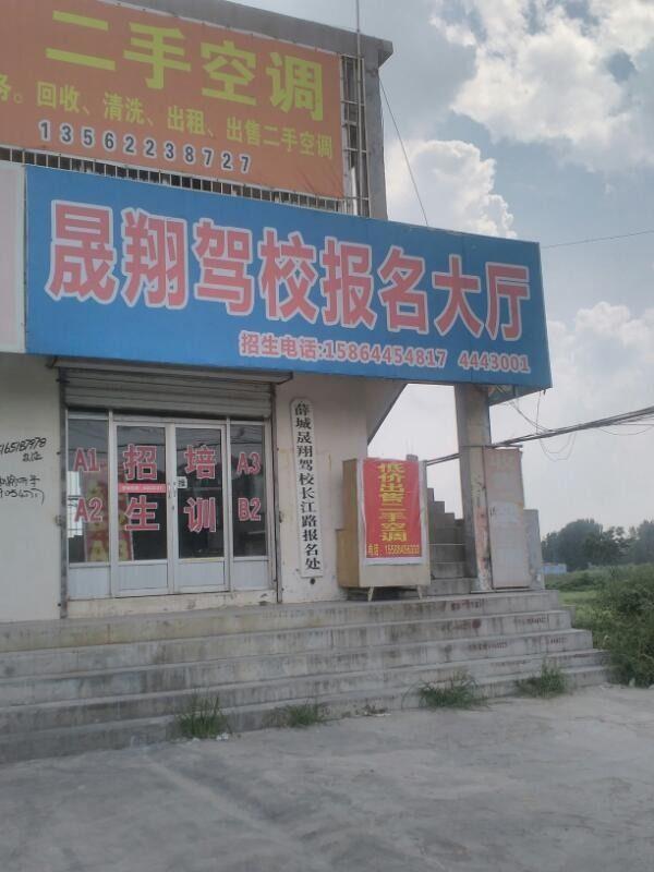 晟翔驾校报名处
