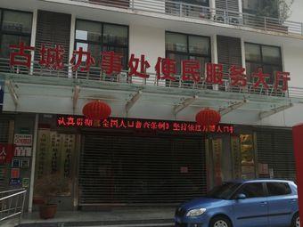古城乡综合文化站