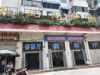 淮北汽车南站售票厅