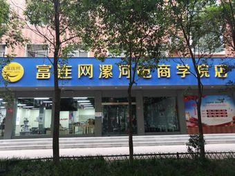 富连网漯河电商学院店