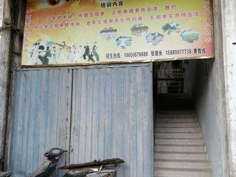 山外山五祖拳传习中心