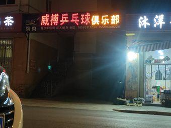 威搏乒乓球俱乐部