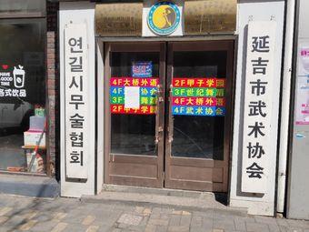 青山跆拳道会馆