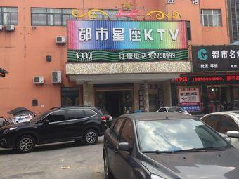 都市星座KTV