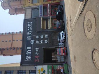 金佰汇商务会馆台球棋牌